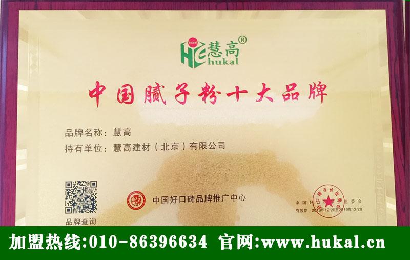 中国好口碑-腻子粉十大品牌