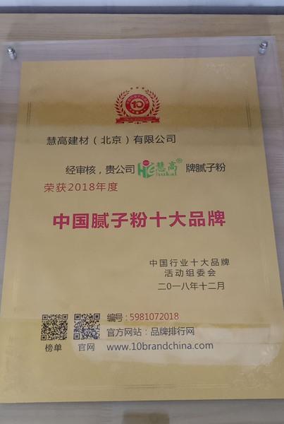 中国腻子粉十大品牌2.jpg
