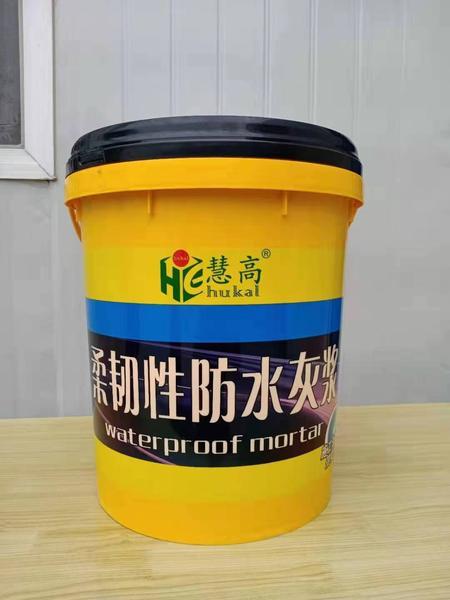 慧高防水灰浆(柔韧型)